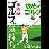 【新装版】ゴルフは気持ち〈攻めのゴルフ編〉