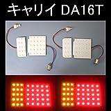 キャリー DA16T LEDテール・ウインカー 80発 R-DA16TZ
