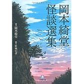 岡本綺堂 怪談選集[文庫] (小学館文庫)