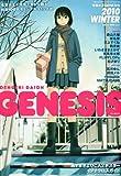 電撃大王GENESIS ( ジェネシス ) 2010 WINTER 2010年 03月号 [雑誌]