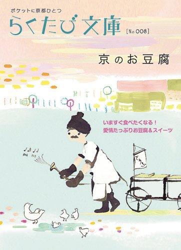 京のお豆腐 (らくたび文庫 No. 8)の詳細を見る