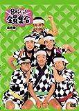 8時だョ!全員集合 最終盤 (通常版)[PCBE-63403][DVD]