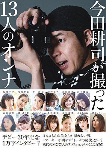 今田耕司が撮った13人のオンナの詳細を見る