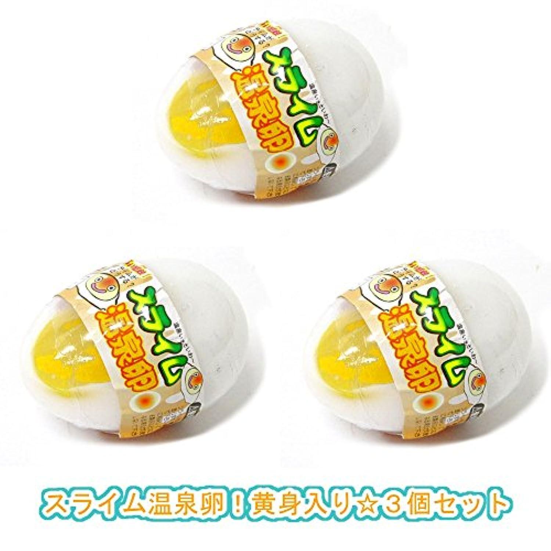 スライム温泉卵 3コセット 黄身入り☆ [並行輸入品]