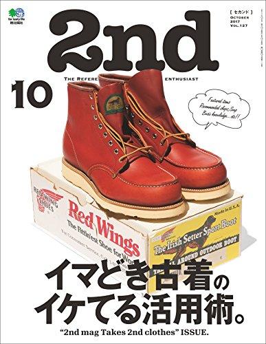 2nd(セカンド) 2017年10月号 Vol.127[雑誌]
