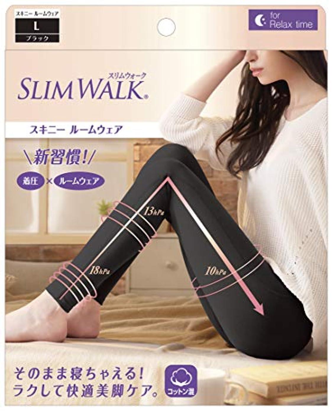 不和手荷物悲しいピップ スリムウォーク スキニールームウェア ブラック L 着圧 SLIMWALK