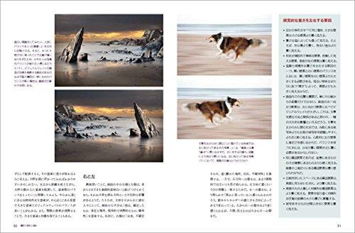 ナショナル ジオグラフィック プロの撮り方 構図の法則