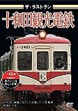 ザ・ラストラン 十和田観光電鉄[DVD]