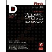 Flashデザインラボ -プロに学ぶ、一生枯れない永久不滅テクニック (Design Lab+ 1-2)
