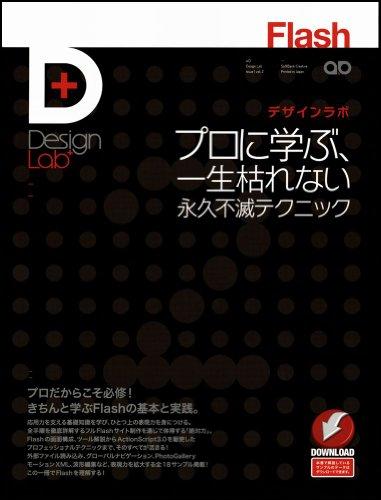 Flashデザインラボ -プロに学ぶ、一生枯れない永久不滅テクニック (Design Lab+ 1-2)の詳細を見る