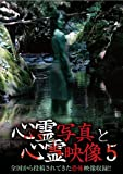 心霊写真と心霊映像5 [DVD]