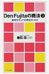 Den Fujitaの商法〈3〉金持ちラッパの吹き方 (ワニの新書) 新書