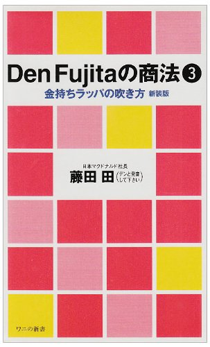 Den Fujitaの商法〈3〉金持ちラッパの吹き方 (ワニの新書)