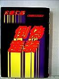 偽装倒産―長編企業小説 (1980年)