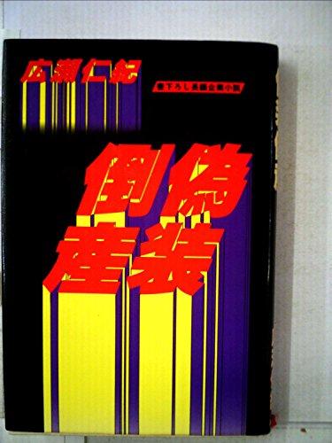 偽装倒産―長編企業小説 (1980年)の詳細を見る