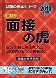 面接の虎―自分の軸となる考え方 具体的に伝える表現術〈2010年度版〉 (就職の赤本シリーズ) (就職の赤本シリーズ)
