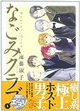 なごみクラブ  4 (バンブーコミックス)