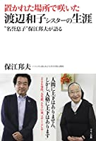 """置かれた場所で咲いた渡辺和子シスターの生涯 (""""名誉息子""""保江邦夫が語る)"""