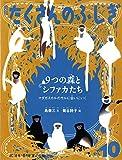 9つの森とシファカたち マダガスカルのサルに会いにいく (月刊たくさんのふしぎ2019年10月号)