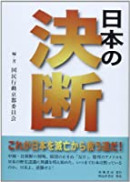 日本の決断―これが日本を滅亡から救う道だ!