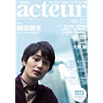 アクチュール No.26 2011年 11月号 [雑誌]
