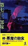 悪魔の飽食 (続) (カッパ・ノベルス―ドキュメントシリーズ)