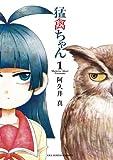 猛禽ちゃん(1) (裏少年サンデーコミックス)