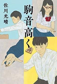 駒音高く by [佐川 光晴]