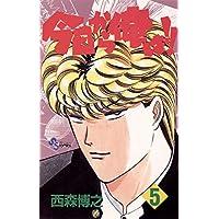 今日から俺は!!(5) (少年サンデーコミックス)