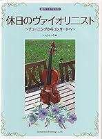 休日のヴァイオリニスト (カラオケCD付)