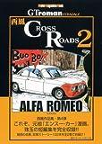 Crossroads 2―GT roman stradale (Motor Magazine Mook)