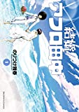 結婚アフロ田中(1) (ビッグコミックス)