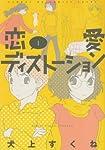 恋愛ディストーション 1 (サンデーGXコミックス)