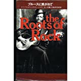 ブルースに焦がれて (the Roots of Rock) 画像