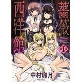 薔薇西洋館 1 (ヤングコミックコミックス)