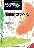 川崎病のすべて (小児科臨床ピクシス 9)