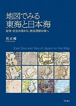 地図でみる東海と日本海――紛争・対立の海から、相互理解の海へ