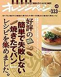 好評の「簡単で失敗しない焼きたてパン」レシピを集めました。vol.22 (ORANGE PAGE BOOKS 創刊25周年記念BESTムック v)