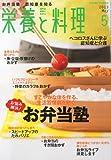 栄養と料理 2013年 05月号 [雑誌]