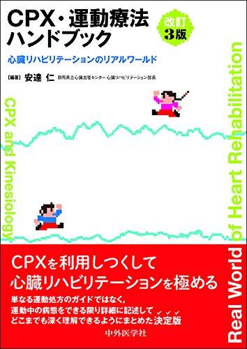 CPX・運動療法ハンドブック 改訂3版 心臓リハビリテーションのリアルワールド