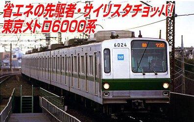 Nゲージ A3574 東京メトロ6000系 後期型 更新車 基本6両セット