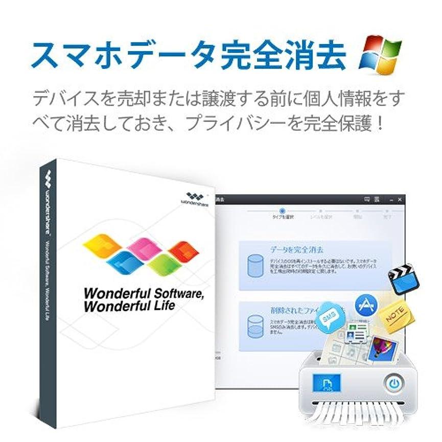 Wondershare スマホデータ完全消去 (Win版)スマホのデータを完全消去!プライバシーを完全保護!永久ライセンス |ワンダーシェアー