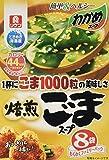 わかめスープ ごま1000粒の美味しさ 焙煎ごまスープ わくわくファミリーパック 8食