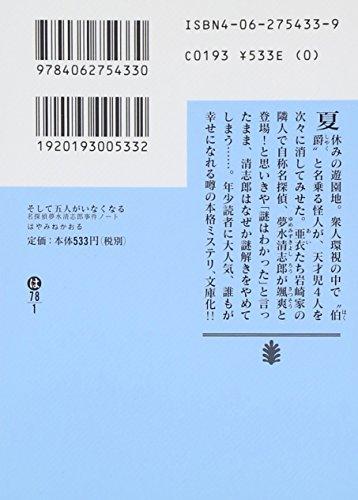 『そして五人がいなくなる名探偵夢水清志郎事件ノート』(講談社文庫)