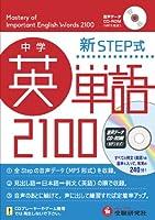 中学英単語2100 音声データCD-ROM: 新STEP式 (<CDーROM>(Win版))