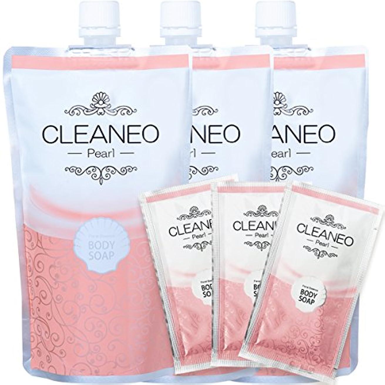 毎日切る贅沢なクリアネオ公式(CLEANEO) パール オーガニック ボディソープ?透明感のある美肌へ 詰替300ml ×3 + パールパウチセット