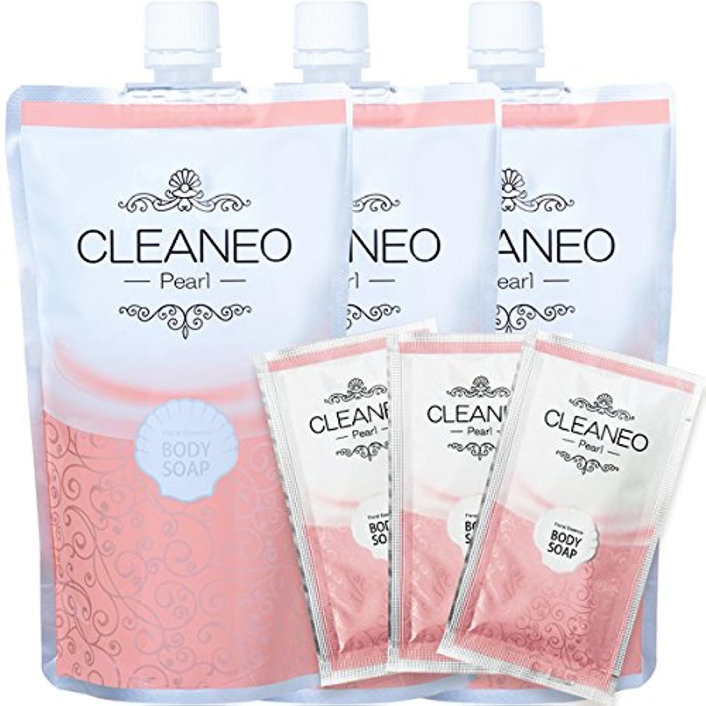 クリアネオ公式(CLEANEO) パール オーガニック ボディソープ?透明感のある美肌へ 詰替300ml ×3 + パールパウチセット