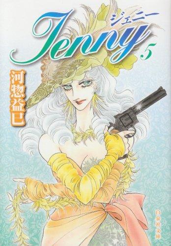 ジェニー 第5巻 (白泉社文庫 か 2-39)の詳細を見る