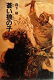 蒼い狼の子 (1980年) (文学のひろば)