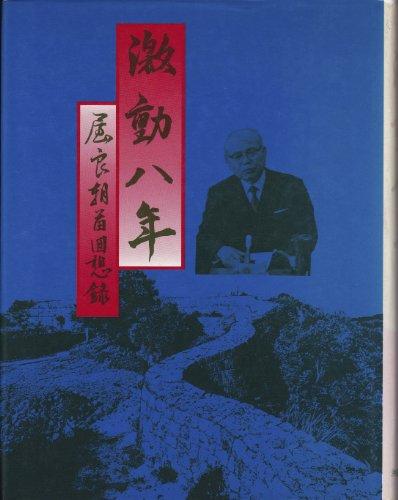 激動八年―屋良朝苗回想録 (1985年)